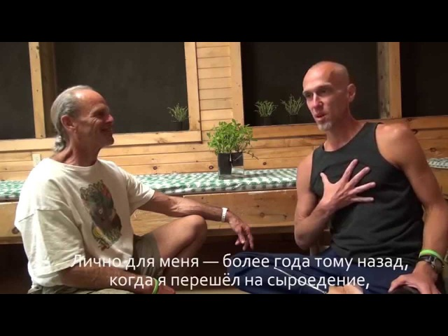 Доктор Дуглас Грэм, сыроедение, фрукторианство и «Диета 80/10/10», интервью для россиян.
