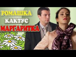 Ромашка  кактус  маргаритка 2015  Русские мелодрамы 2015 смотреть кино фильм драма онлайн