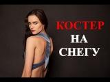Костер на снегу  HD Версия! Русские мелодрамы 2015 смотреть онлайн фильм кино драма