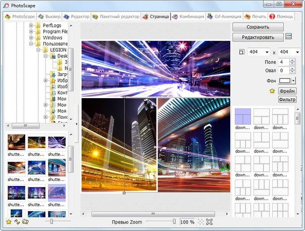 растровые графические редакторы список - фото 7