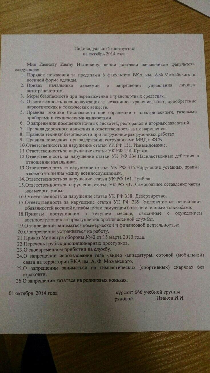 Образец рапорта на отчисление из военной академии одобрил эту