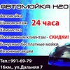 "Автомойка ""H2O"" 24/7 Телефон: 991-69-79"