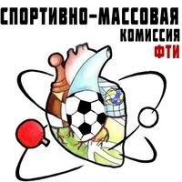 Логотип Спортивно-массовая комиссия ФТИ