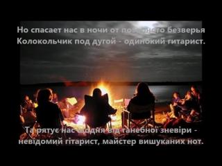 Юрий Визбор - Одинокий гитарист (1982) - исп. Андрей Компаниец - (+ текст попытки перевода)