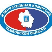 Логотип ИЗБИРАТЕЛЬНАЯ КОМИССИЯ ТАМБОВСКОЙ ОБЛАСТИ