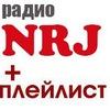 Радио Энерджи + ПЛЕЙЛИСТ NRJ (фангруппа)