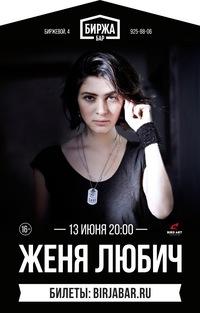 Женя Любич - 13 июня * Биржа бар (Спб)
