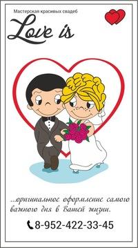 Картинки love is свадебные