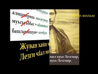 ЛЕЗГИ_Ч1АЛ_Лезгинский_язык_соц_1430745118062