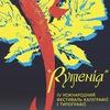 Рутенія / Рутения / Rutenia