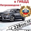 Регистрация Авто в ГИБДД Петрозаводска-Помощь 24