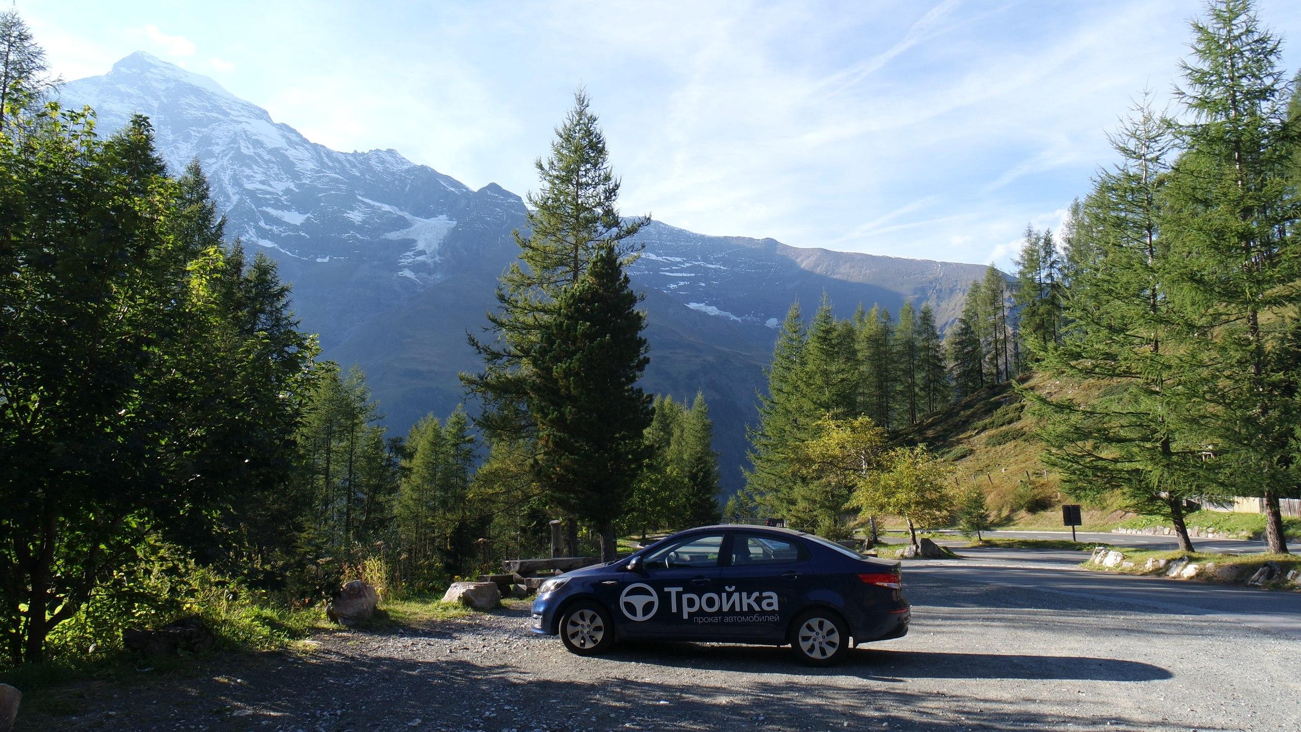 Поездка по Европе с Тройкой