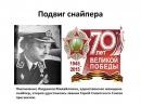 Павличенко Людмила Михайловна,