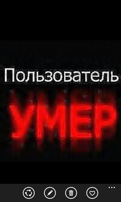 Фото с надписью умру