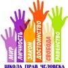 Школа прав человека