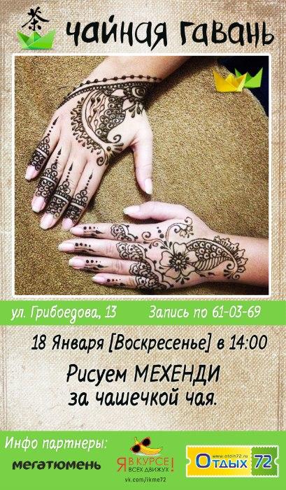 Куда сходить в Тюмени в выходные: 16 - 18 января 9