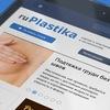 RuPlastika -  все о пластической хирургии!