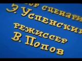 простоквашино в передаче сегодня вечером первый канал печкин ПОЛЕТАЕВ В В