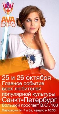 AVA Expo 2014 * 25-26 октября * Ленэкспо