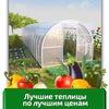 Теплицы из поликарбоната - распродажа в СПб