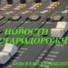Новости Стародорожчины: газета/радио.