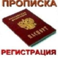 Временная регистрация в челябинске цены медицинская книжка магазин