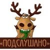 Подслушано Школа №31 Прокопьевск