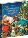www.labirint.ru/books/361484/?p=7207