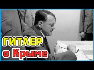 Гитлер о Крыме и Путине