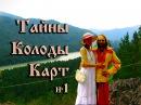 Тайны колоды карт и сказочный календарь с Иваном Царевичем и Царевной Лебедь