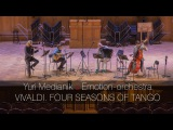 Vivaldi. Four Seasons of Tango. Yuri Medianik &amp Emotion-orchestra. Юрий Медяник