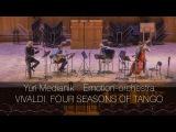 Vivaldi. Four Seasons of Tango. Yuri Medianik &amp Emotion-orchestra. Юрий Медяник