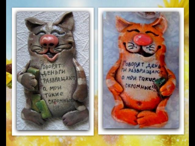 Магнит на холодильник Счастливый кот из соленого теста демо версия