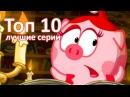 Смешарики 2D лучшее Все серии подряд - старые серии 2010 г. 7 сезон Мультики для дет...
