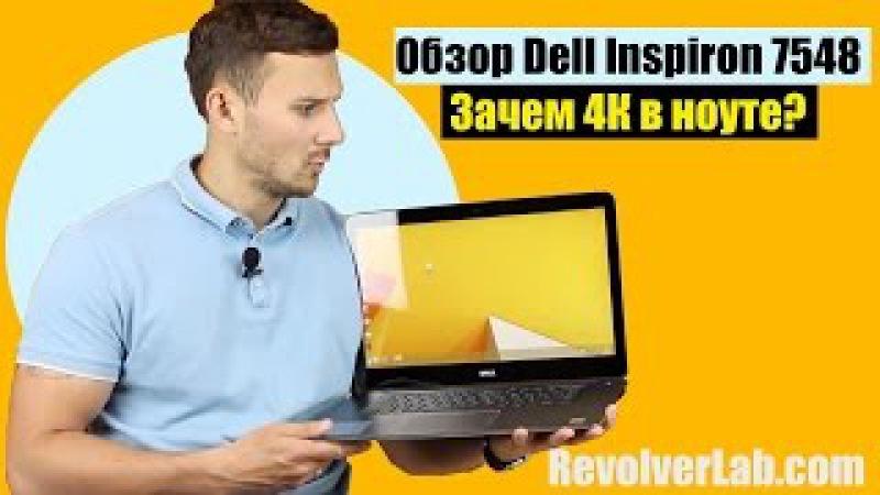 Обзор Ноутбука Dell Inspiron 7548: Зачем 4К в ноутбуке?
