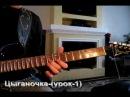 Цыганочка с выходом СОЛО на гитаре УРОК 1 Bond