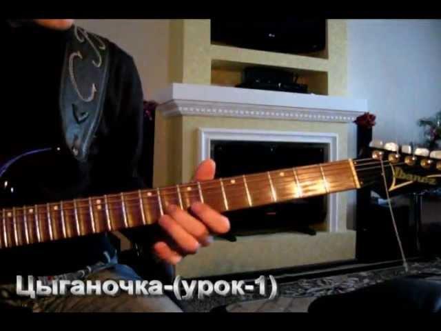 Цыганочка с выходом СОЛО на гитаре(УРОК-1)_Bond