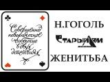 Н.Гоголь,