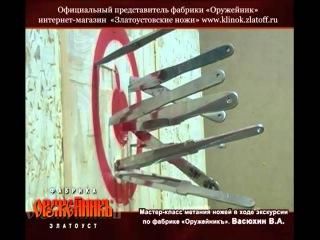 Метательные ножи - фабрика «ОружейникЪ»