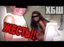Что Девушки делают в ТУАЛЕТЕ!!?? - Хбш#2