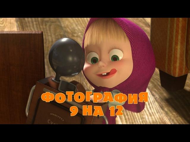 Маша и Медведь - Фотография 9 на 12 (Серия 34) » Freewka.com - Смотреть онлайн в хорощем качестве