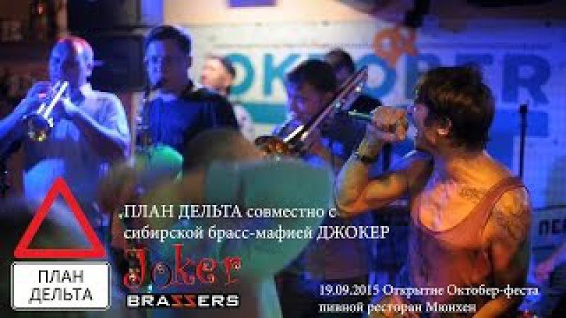 ПЛАН ДЕЛЬТА feat JOKER BRASSers - live мегамикс