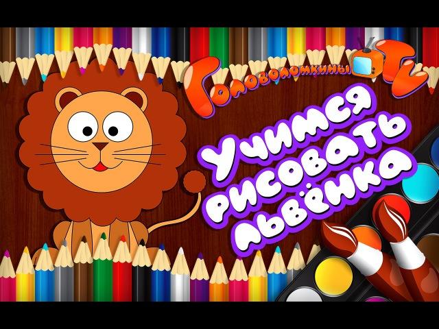 Учимся рисовать! Развивающий мультик для детей - рисуем львенка