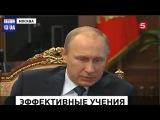 Путин: Внезапная проверка боеготовности армии России - это только начало Новости Сегодня События
