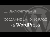 Создание Landing Page на WordPress. Часть 13. Заключительная