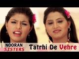 Nooran Sisters - Jyoti And Sultana Nooran - Latest Punjabi Sufi Songs - Highway Pataka Guddi