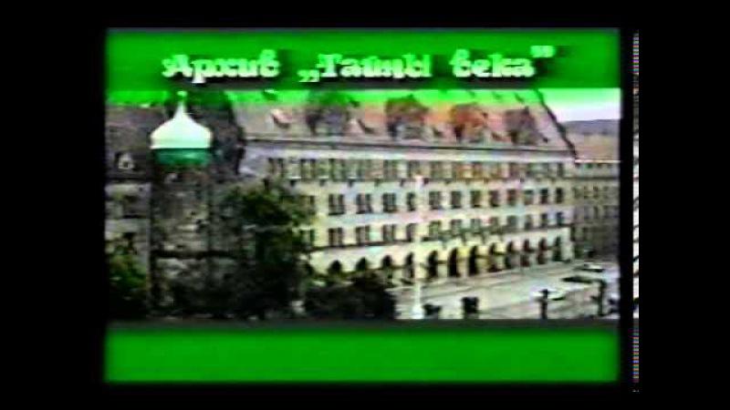 ТАЙНЫ ВЕКА 1992. Мистика Рейха. 4. Тайна Зеленого Дракона