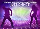 Танцевальный коллектив Афеона