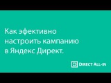 Как эфективно настроить кампанию в Яндекс Директ