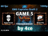 XMG 2 Гранд-Финал: Team Secret vs Virtus.Pro, 5 игра, 21.12.2014
